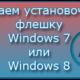 Создаем установочную флешку Windows 7 или Windows 8