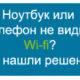 Ваш ноутбук, телефон или планшет не видит Wi-fi? Решение есть
