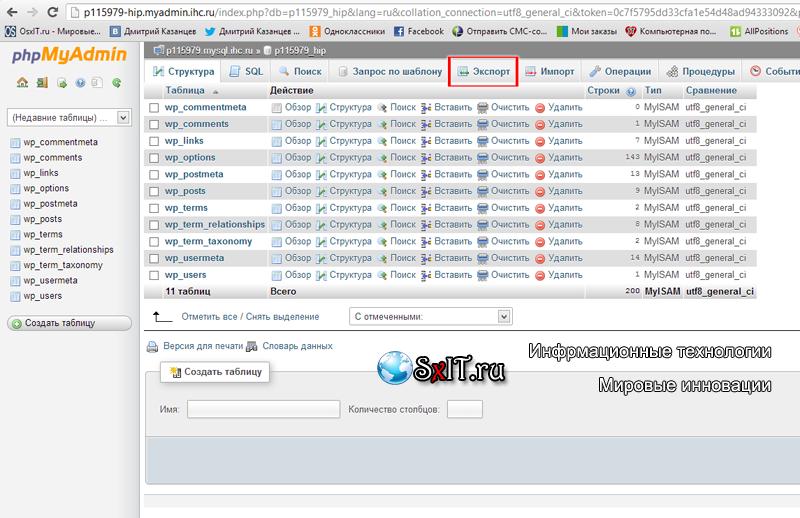 Перенос базы mysql на другой хостинг как установить сайт на хостинг видео