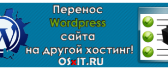 Перенос WordPress сайта на другой хостинг