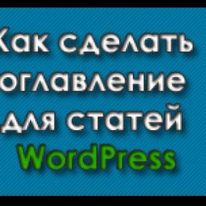 Как сделать оглавление для статей WordPress. Содержание статьи html