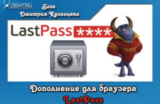 LastPass — Дополнение для браузера с которым вы больше никогда не забудете пароли от любимых сайтов