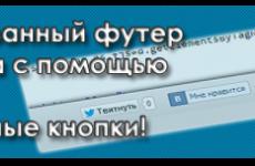 Фиксированный футер для вашего сайта с социальными кнопками. Css, подробное описание