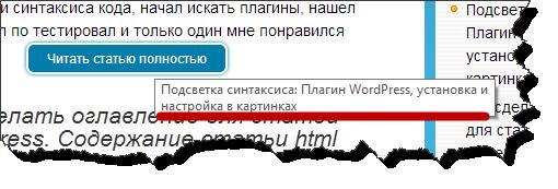 wordpress кнопка читать далее