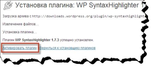 установка подсветка синтаксиса