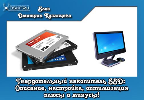Tverdotel'nyj nakopitel' SSD