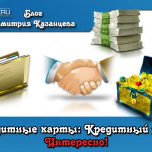 Кредитные карты: Кредитный риск и принципы работы банка! Интересно!