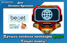 Лучший хостинг провайдер Beget — Только плюсы!