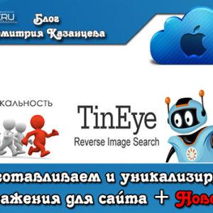 Подготавливаем и уникализируем изображения для сайта в фотошопе + Новость!