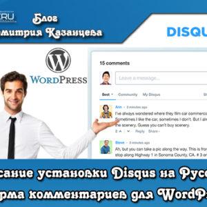 Описание установки Disqus на Русском – Форма комментариев для WordPress сайта