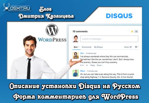 Описание установки Disqus на Русском – Форма комментариев для WordPress