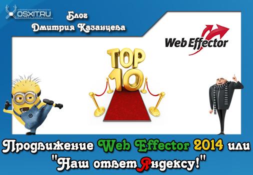 Продвижение WebEffector 2014 или Наш ответ Яндексу