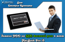 Замена HDD на SSD жесткий диск в моем MacBook Pro 13 – Полное описание установки!