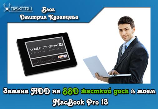 Замена HDD на SSD жесткий диск в моем MacBook Pro 13