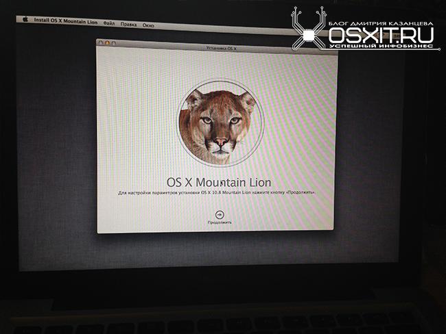 Начало уствновки Mac os X