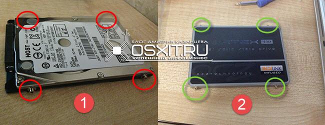 Переставляем 4 болтика по периметру на SSD жесткий диск