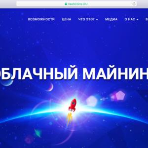 Надежный облачный майнинг HashFlare — обзор, проверка на мошенничество, регистрация